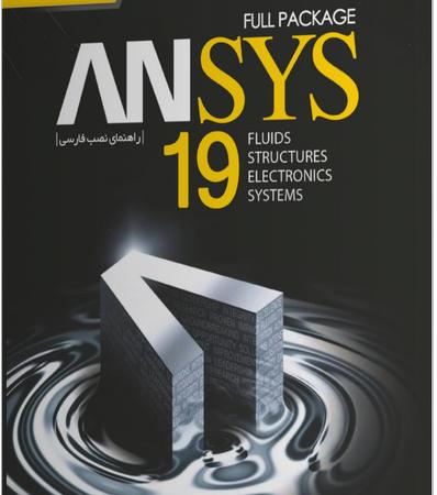 ANSYS Crack v19.2 r2 + Academic Serial Key [2021]